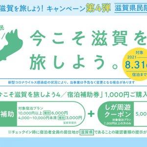 「今こそ滋賀を旅しよう !第4弾」(滋賀県民限定)  宿泊補助割引+しが周遊クーポン!宿泊プラン